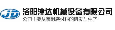 洛阳津达机械设备有限公司